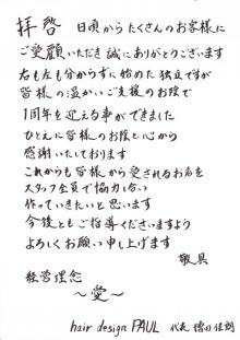 字を書こう!