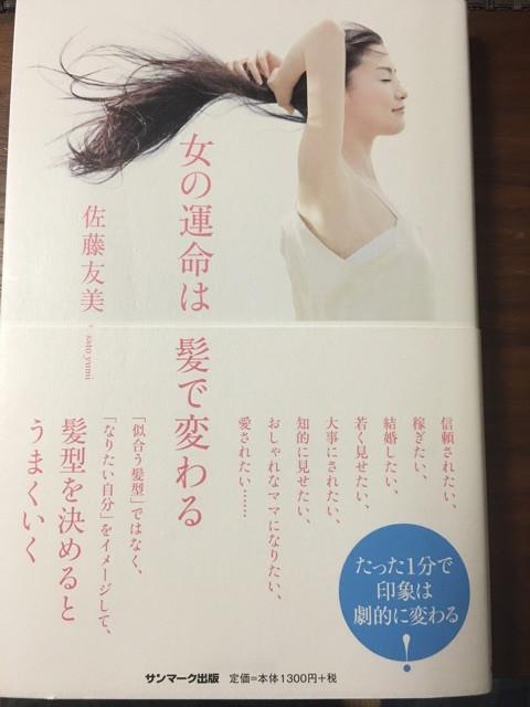 佐藤友美さんの『女の運命は髪で変わる』が面白すぎる本なので皆さんに読んでほしいです!