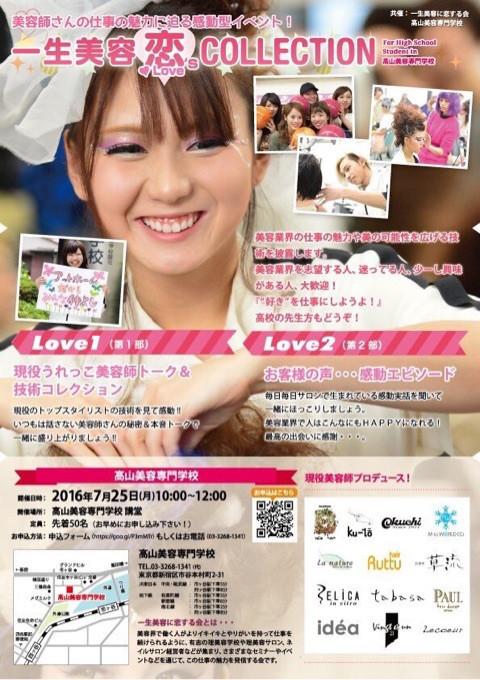 7月25日は高山美容専門学校へ!